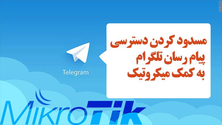 blocking-access-to-the-messenger-telegram-mikrotik-index