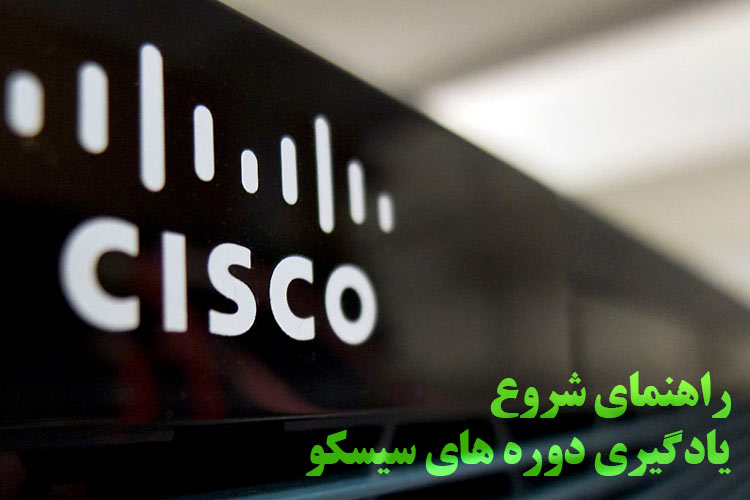 start-guide-cisco-courses