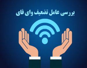weakening-wifi-in-offices